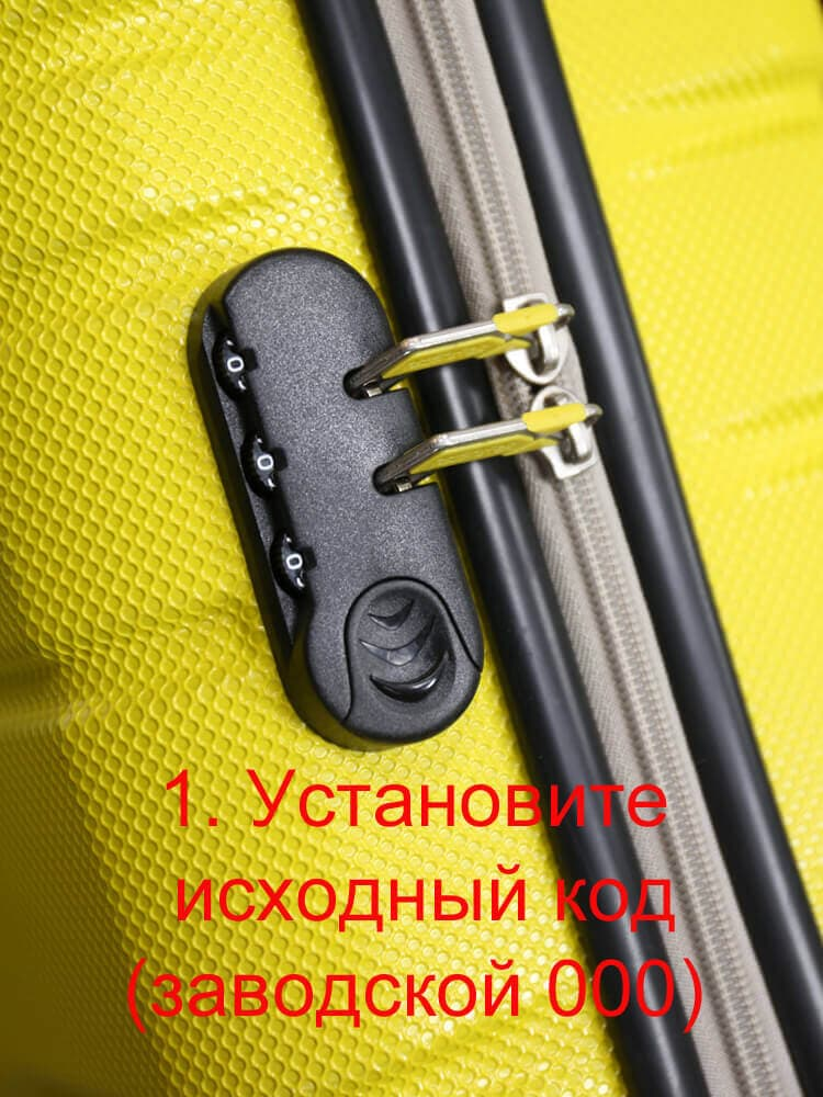 Как сделать код на чемодане инструкция в картинках